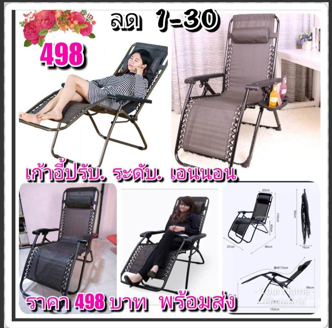เก้าอี้พักผ่อน ปรับนอนได้ เก้าอี้ปรับเอนนอน เก้าอี้พับได้ นุ่มสบายมีระบาย By Arifshop12.