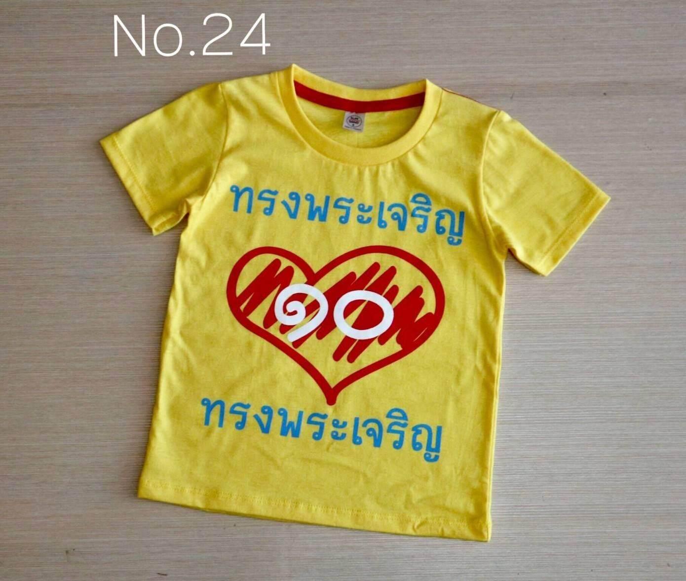 มีsize  L XL   เสื้อยืดเด็ก สีเหลือง ผ้าCotton(ร้านจัดคละสีคละลายนะค่***)***1ตัว