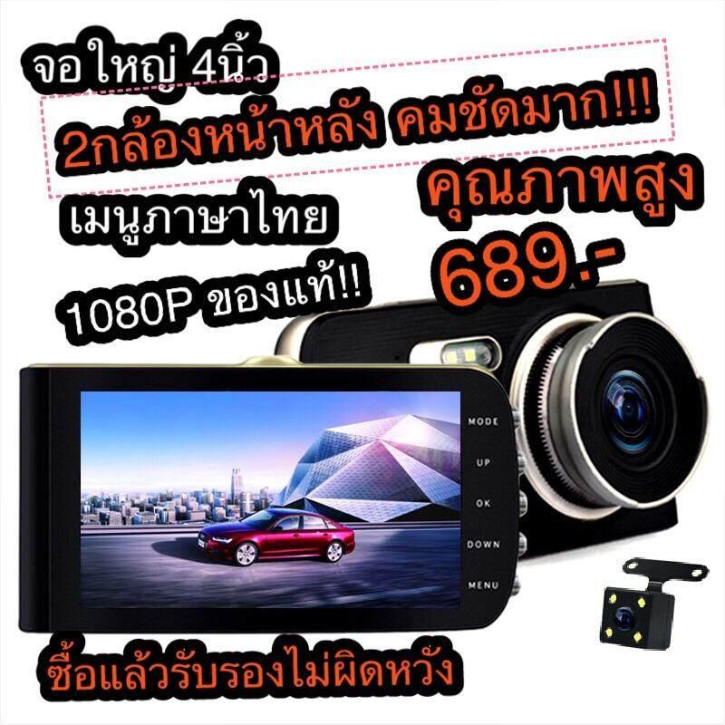 New!!!car Camera Record กล้องติดรถยนต์2กล้องหน้าหลัง Full Hd 1080p เมนูภาษาไทย คุ้มที่สุด ถูกที่สุด!!!.