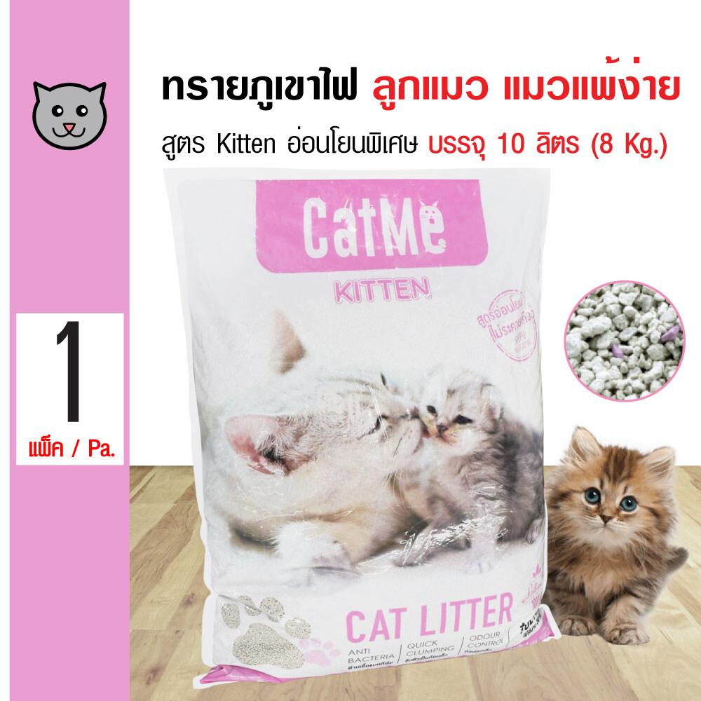 Catme Litter 10 L. ทรายแมวกึ่งภูเขาไฟ ทรายอนามัย สูตร Kitten อ่อนโยน สำหรับลูกแมว แมวผิวแพ้ง่าย 10 ลิตร (8 Kg.).