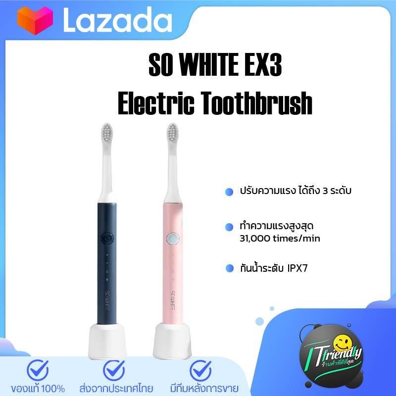 [พร้อมจัดส่ง] So White Ex3: Sonic Electric Toothbrush แปรงสีฟันไฟฟ้า ความแรงสามระดับ.