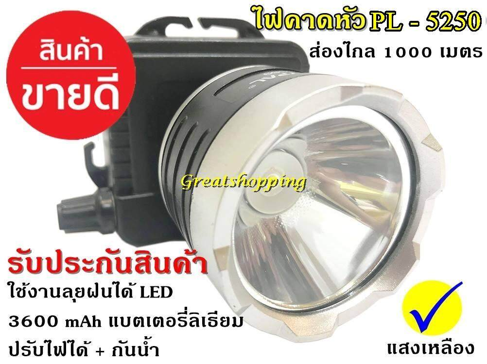 ไฟฉายคาดหัว ไฟฉายคาดศรีษะ ไฟส่องกบ ไฟสีเหลือง หน้าโคมกว้าง 4 ซม รุ่น PL PAE PL-5250 LED High power headlamp แบตลิเทียม สวิตช์แบบหมุน รับประกันสินค้า แสงขาว/แสงเหลือง