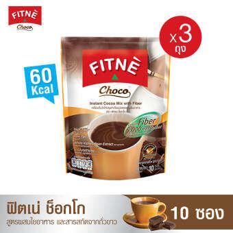 FITNE' Choco ฟิตเน่ ช็อกโก เครื่องดื่มโกโก้ปรุงสำเร็จชนิดผงผสมใยอาหาร 5,000 มก. ขนาด 10 ซอง 3 ถุง