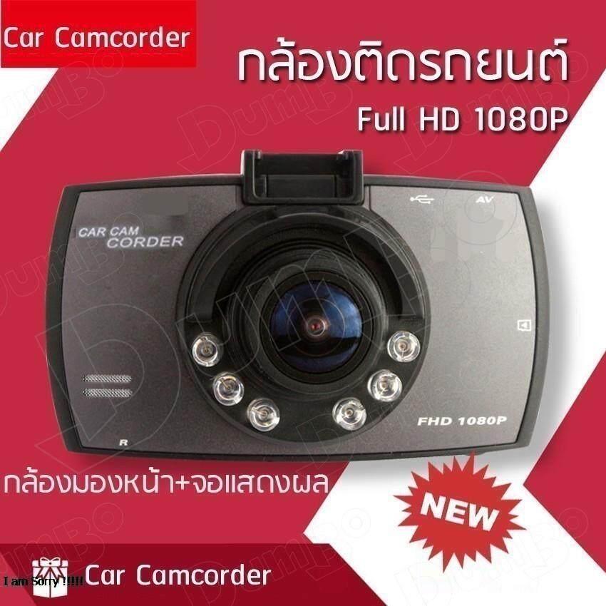 Car Camcorder A-50 กล้อง กล้องติดรถยนต์ กล้องFull HD กล้องโกโปร กล้องติดหมวก กล้องรถแข่ง กล้องถ่ายรูป กล้องมองหน้ารถ+จอแสดงผล กล้องบันทึกภาพ กล้องรุ่นCar Camcorder