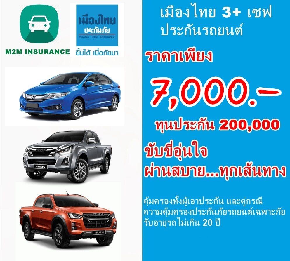 ประกันภัย ประกันภัยรถยนต์ เมืองไทยประเภท 3+ save (รถเก๋ง กระบะ) ทุนประกัน 200,000 เบี้ยถูก คุ้มครองจริง 1 ปี