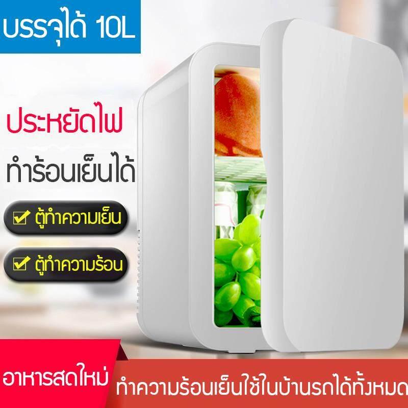 ตู้เย็นมินิ10l ใส่ท้ายรถได้ ตู้เย็นเก็บเครื่องสำอาง แช่แผ่นมาส์ก ตู้เย็นหอพัก ตู้เย็นเก็บนมแม Topleo Shop.