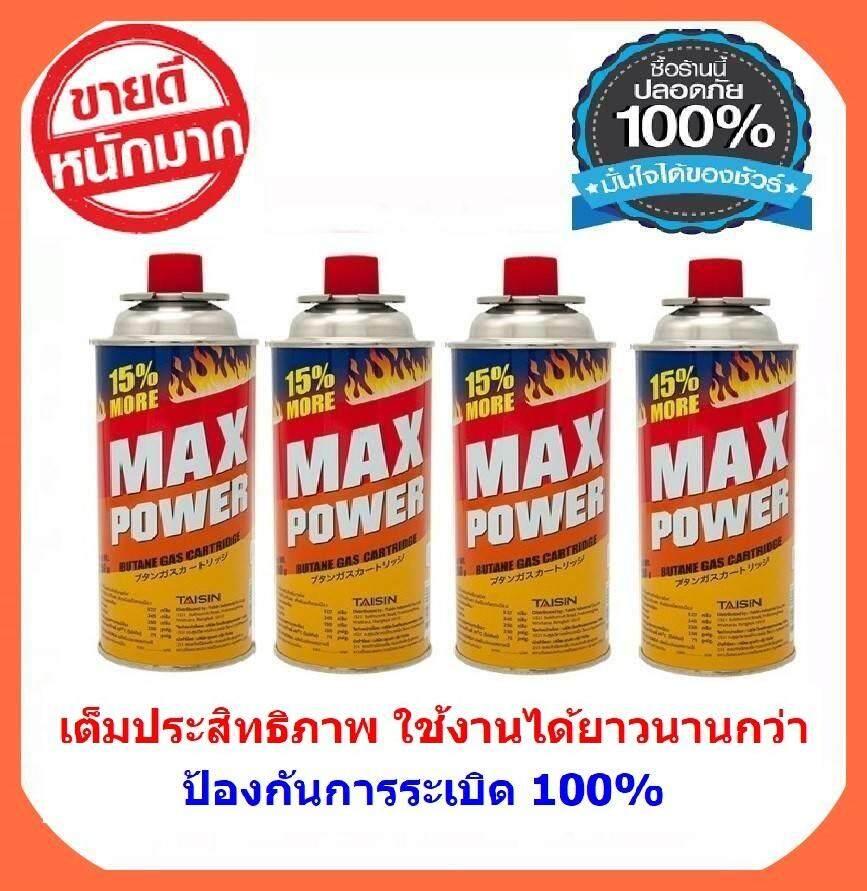 แก๊สกระป๋องแม็กซ์พาวเวอร์ Max Power (ชุด 4 กระป๋อง คุ้มเว่อร์) ความจุกระป๋อง 527g (ความจุก๊าซ 250g) สำหรับเตาแก๊สปิคนิค ของแท้จากประเทศเกาหลี