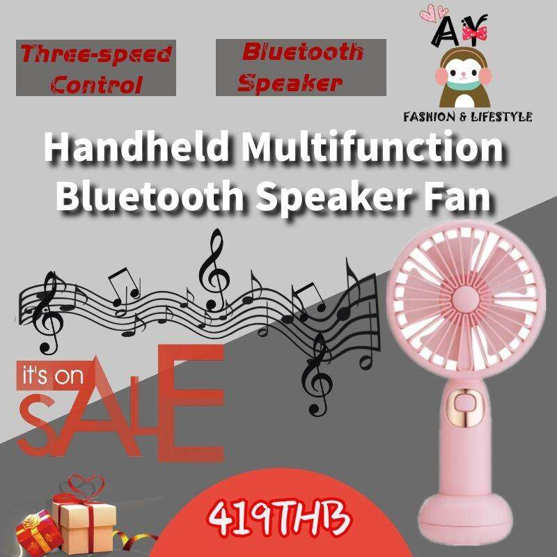 คูปอง 2019 NEW!! AY FASHION Mini Handheld Fan Multifunction Bluetooth Speaker Fan Portable Personal Desktop Fan for Home Office Travel สี : Pink