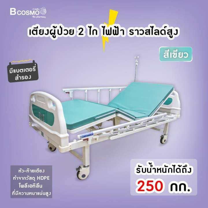 ส่งฟรี!! เตียงผู้ป่วยไฟฟ้า 2 ไก หัวท้าย ABS ราวสไลด์สูง  เบาะนอน 4 ตอน เสาน้ำเกลือ 4 แฉก และผ้ายางปูเตียง [[ ประกัน 1 ปีเต็ม!! ]] / bcosmo thailand
