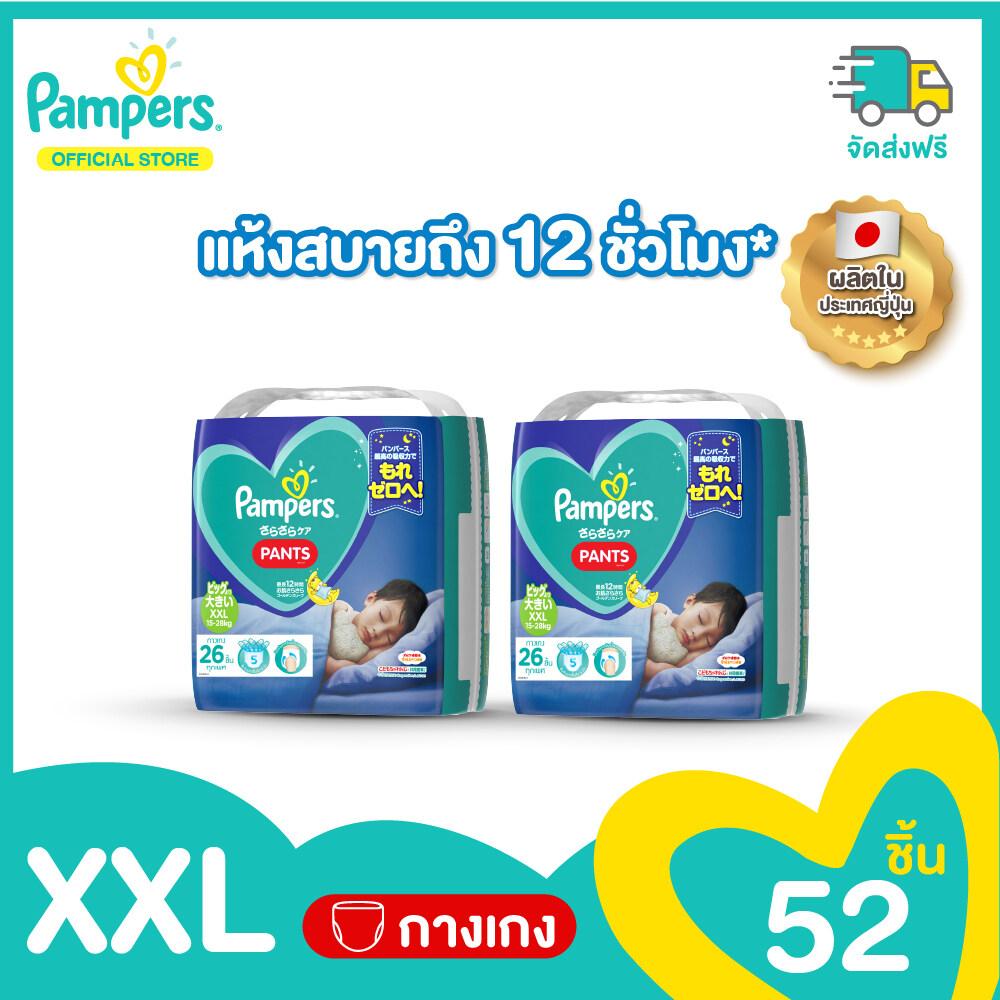ซื้อที่ไหน Diaper แพมเพิส ผ้าอ้อมเด็ก ผ้าอ้อม แบบกางเกง กางเกงผ้าอ้อม ใช้ได้ทั้งสำหรับเด็กชายและเด็กหญิง (2 แพ็ค) แพมเพิร์ส Pampers Baby Diaper Dry Pants ( 2 Packs)