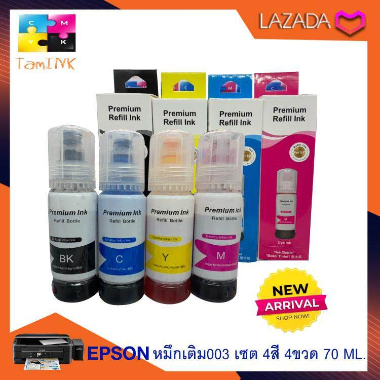หมึกเติม 003 หมึกพิมพ์สำหรับปริ้นเตอร์ Epson หมึกสำหรับepson L1110,l3100,l3101,l3110,l3150,l5910 หมึกเอปสัน Oem 003 เซต 4 ขวด เกรดเทียบแท้ สีไม่มีเพี้ยนครบทั้ง 4 สี Black/cyan /yellow /magenta.