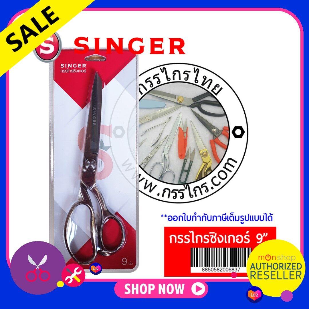 กรรไกรตัดผ้า singer 9 นิ้ว กรรไกร ซิงเกอร์ ของแท้จากเวปกรรไกรไทย!!! Presented by: Monticha(มลธิชา)