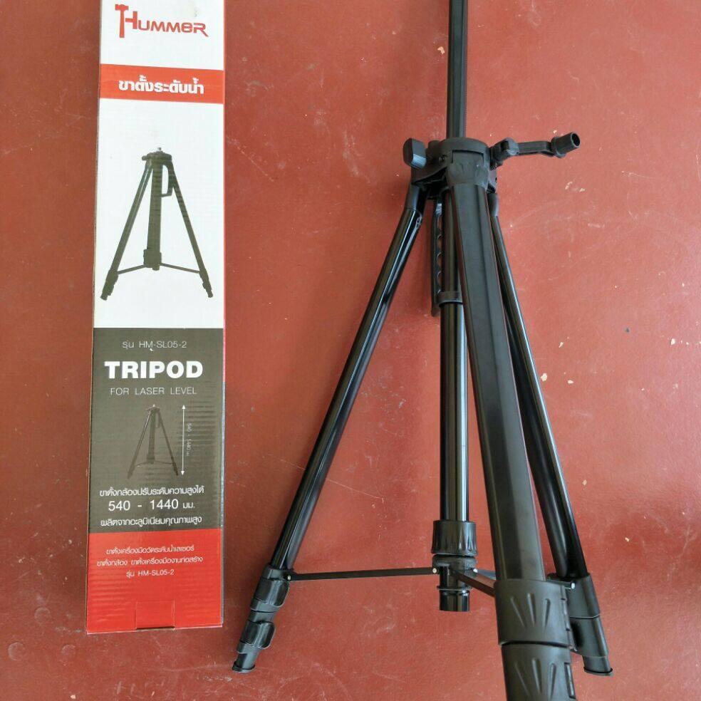 ขาตั้งกล้องเลเซอร์ ปรับระดับได้ 540-1440มม. วัสดุอลูมิเนียมเกรดเยี่ยม ทนทาน Hummer.