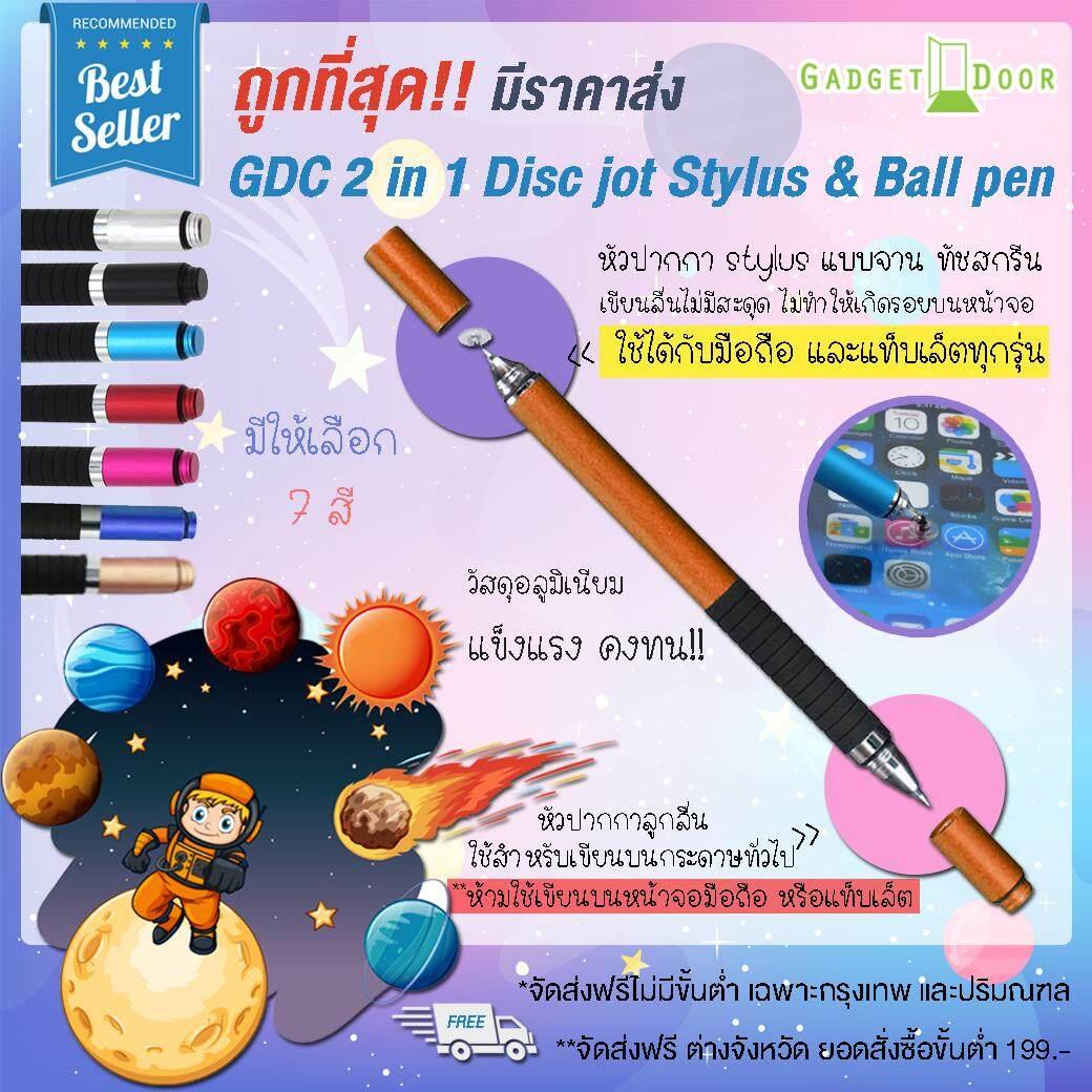 Gdc 2 In 1 Disc Jot Stylus/ball Pen ปากกาเขียนหน้าจอ พร้อมปากกาลูกลื่น สำหรับสมาร์ทโฟน และแท็บเล็ตทุกรุ่น By Gadgetdoor.