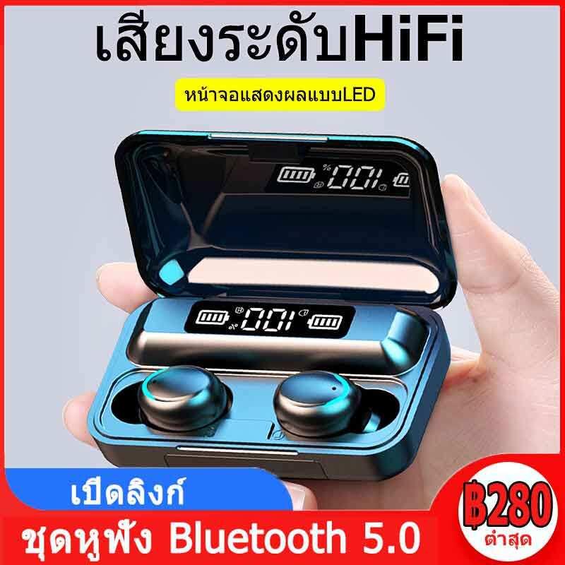 พร้อมกล่องชาร์จ หูฟังบลูทูธไร้สาย Bluetooth V5.0 Ios Androidหูไร้สายขนาดมินิ สำหรับ ไอโฟน, ซัมซุง, ออปโป้, หัวเหว่ย, วีโว่, เสี่ยวมี่และโทรศัพท์มือถือรุ่นอื่น ๆ  Wireless Bluetooth Earbud Tws5.0 Earphone.