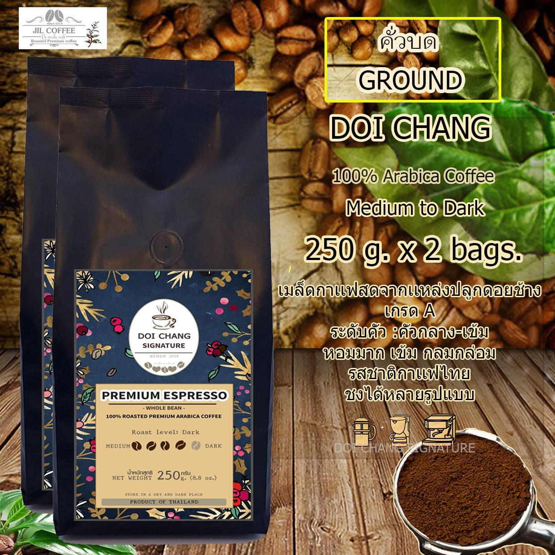 กาเเฟสดคั่วบด-Ground :doi Chang Signature กาเเฟดอยช้าง ระดับคั่วกลางเข้ม :พรีเมี่ยม เอสเพรสโซ่ (medium To Dark) เมล็ดกาแฟสดคั่วบด  จากดอยช้าง100% อาราบิก้า :premium Espresso 250 G. 2 ถุง :100% Arabica Coffee.บดใหม่ทุกออเดอร์ สินค้าขายดี ส่งฟรี Kerry.