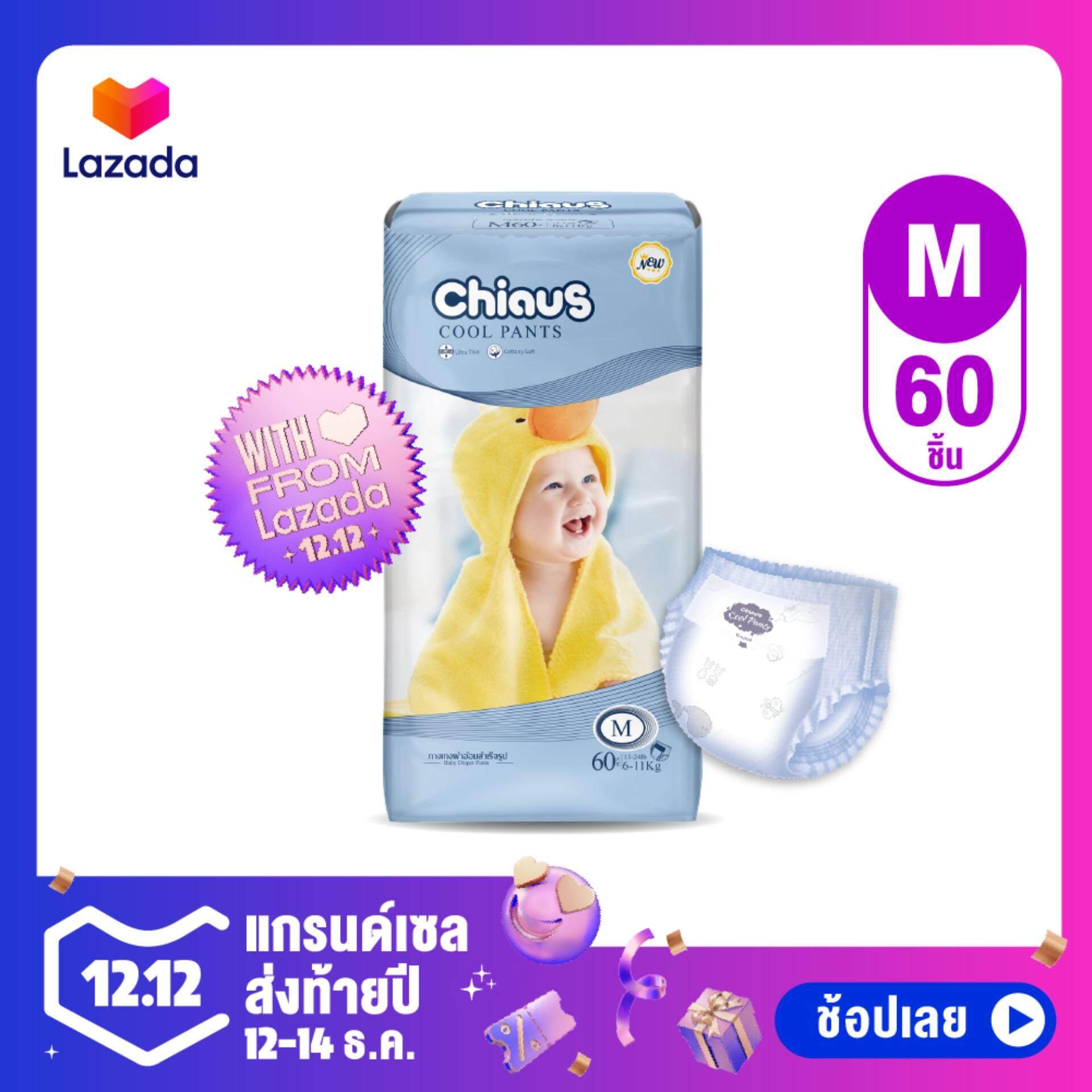 ผ้าอ้อมเด็ก กางเกงผ้าอ้อมเด็ก สำเร็จรูป ชาวส์ รุ่นบางพิเศษ ไซส์ M (1แพ็คมี 60 ชิ้น) สำหรับกลางวัน - Chiaus Cool Pants Ultra Thin Baby Diaper size M (60pcs)