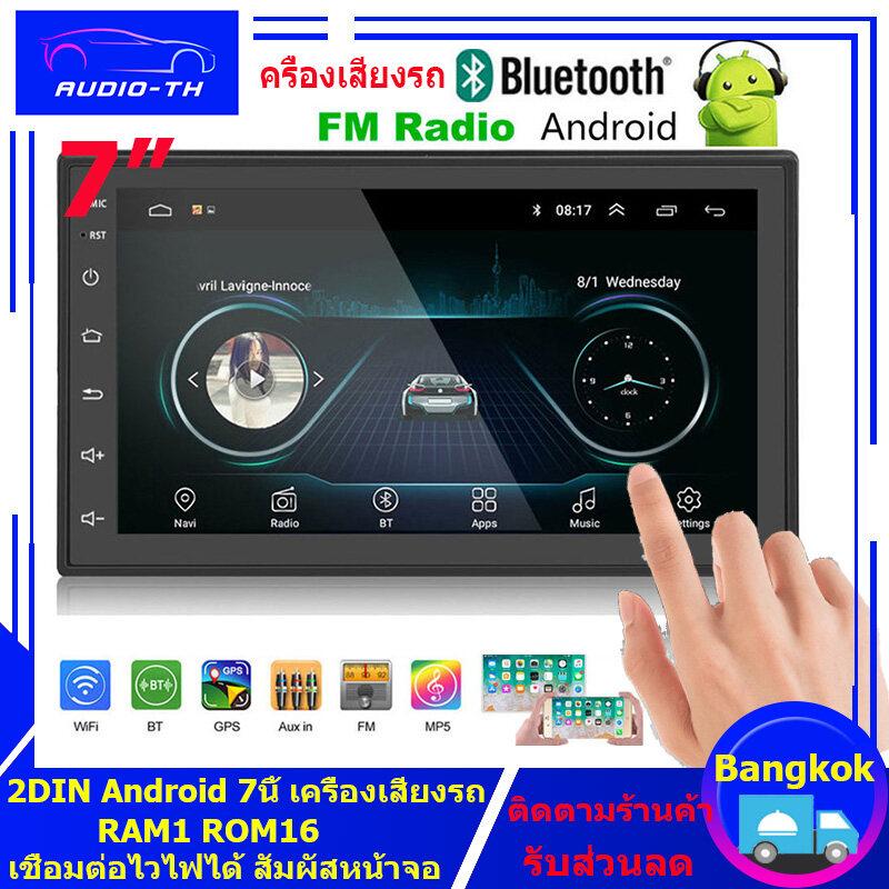 (bangkok)7นิ้ เครื่องเสียงรถ วิทยุติดรถยนต์ จอแอนดรอยด์ (2din) Android Ram1 Rom16 ดาวน์โหลดแอพฯได้ในตัว เชื่อมต่อไวไฟได้ สัมผัสหน้าจอไหลลื่น (แบบไม่ต้องใช้แผ่น).