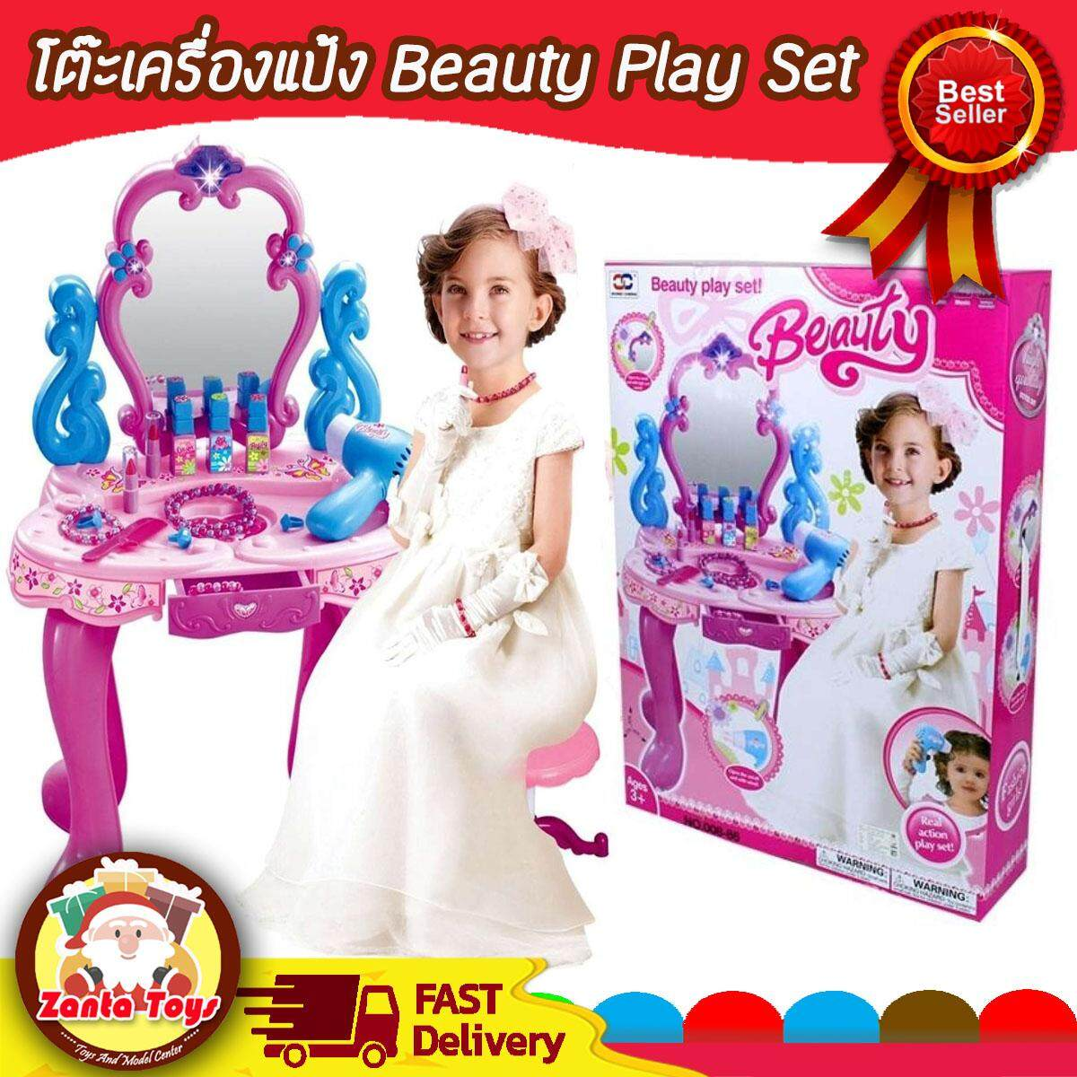 โต๊ะเครื่องแป้ง เจ้าหญิง Beauty Play Set โต๊ะเครื่องแป้งเด็กเล่น ชุดแต่งหน้า เครื่องสำอาง ของเล่นเด็ก Toys สร้างเสริมพัฒนาการเด็ก ของเล่นสำหรับเด็ก Kidtoy.