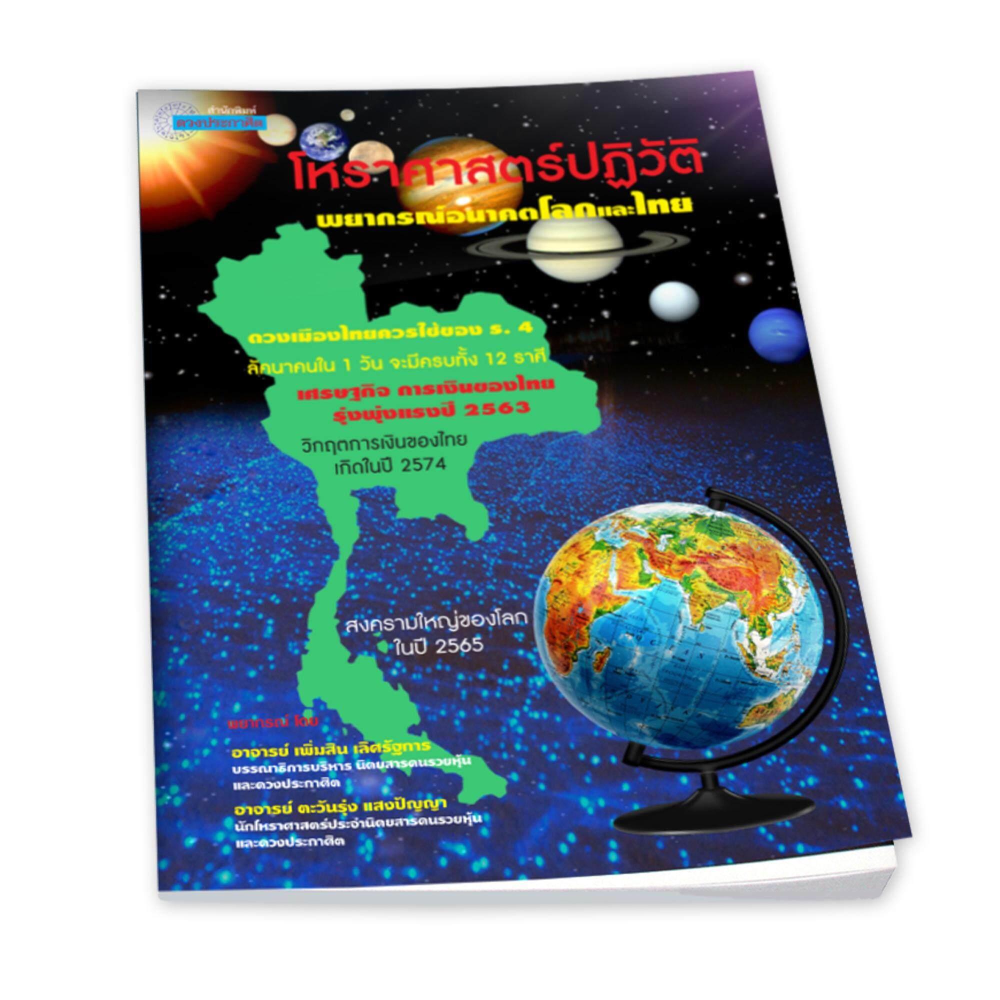หนังสือ-โหราศาสตร์ปฏิวัติ By Cordial Delight.