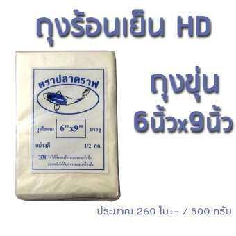 . KOI ถุงร้อนขุ่น 6x9นิ้ว 1pack ถุงพลาสติกขาวขุ่น ใส่ ร้อน-เย็น (500g*1)