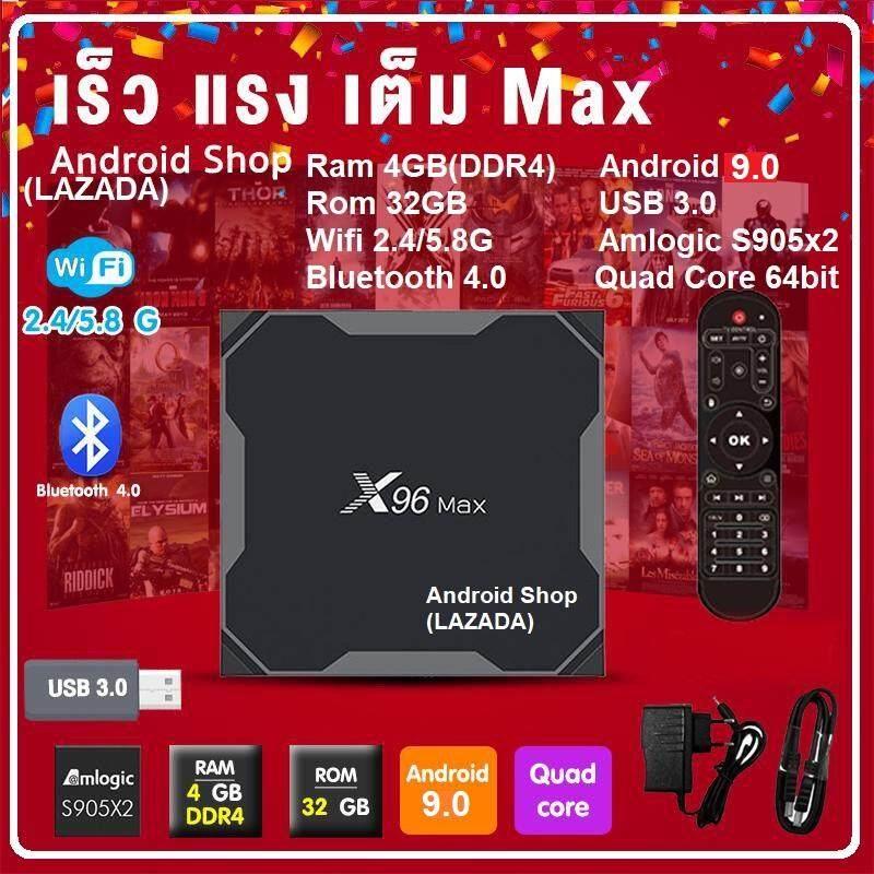 ลงแอพฟรี ให้พร้อมใช้งาน X96 Max Ram4(DDR4) Rom 32GB, Amlogic s905x2,Android 9.0 ,Bluetooth , wifi2.4/5G เร็วแรง ไม่มีกระตุก