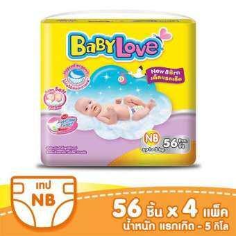 ** BabyLove ผ้าอ้อมแบบเทป - รุ่น Easy Tape ไซส์ NB 56 ชิ้นx4 แพค (** ราคายกลัง**) **-