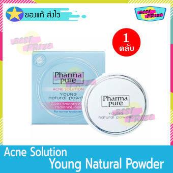 Pharmapure Acne Solution Young Natural Powder 11.5 g (จำนวน 1 ตลับ) ฟาร์มาเพียวร์ แอคเน่ โซลูชั่น พาวเดอร์ แป้งพัฟ แป้งตลับ แป้งอัดแข็ง แป้ง ไม่ผสมรองพื้น  สำหรับคนเป็นสิว ผิวแพ้ง่าย