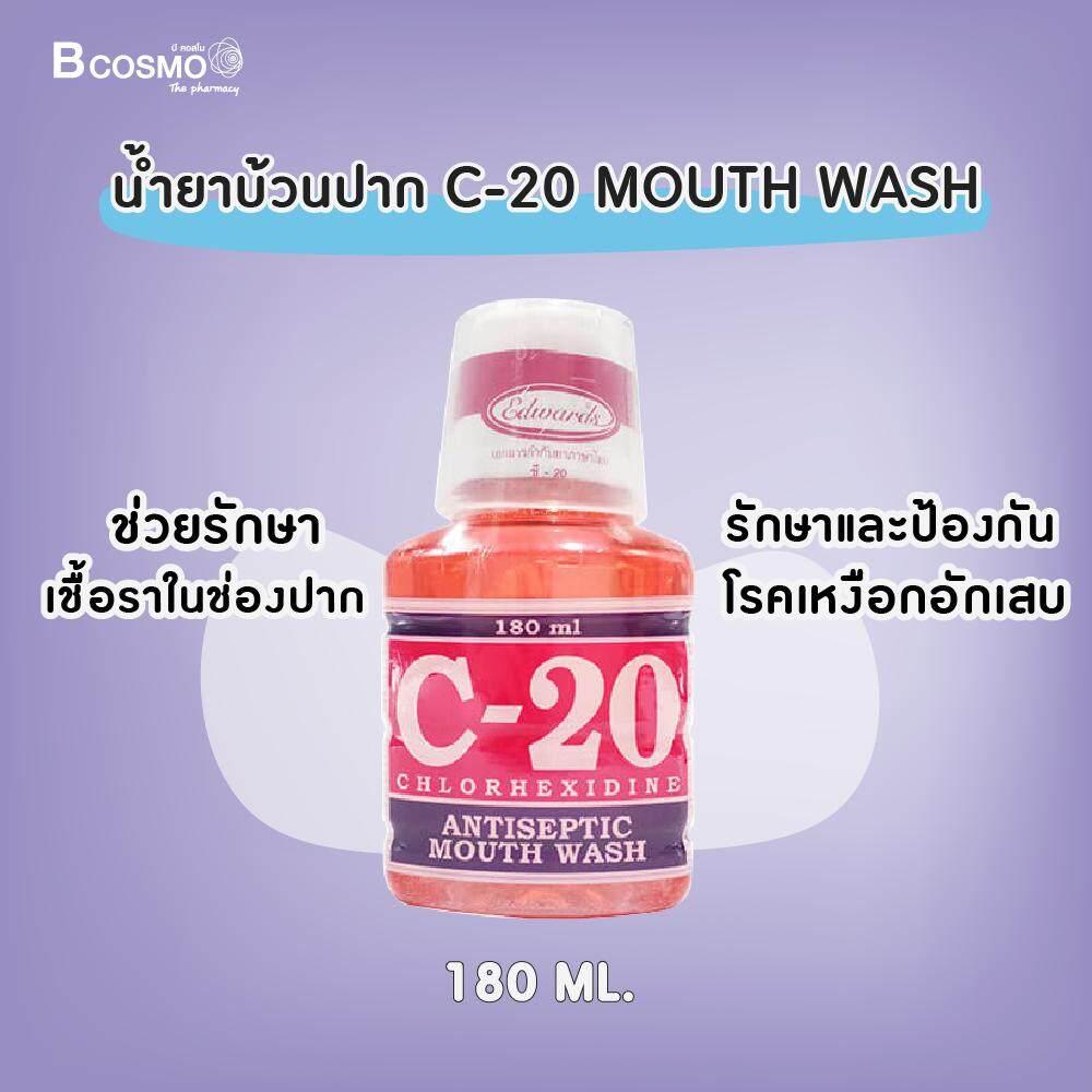 น้ำยาบ้วนปาก C-20 MOUTH WASH 180 ML. ช่วยรักษาเชื้อราในช่องปาก ช่วยป้องกันการสะสมของคราบหินปูน / bcosmo thailand