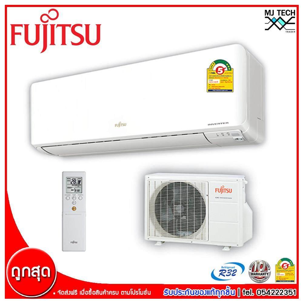 Fujitsu แอร์ เครื่องปรับอากาศ ขนาด 24392 BTU เบอร์ 5 1 ดาว รุ่น ASMG24CGTA (ส่งฟรีทั่วไทย)