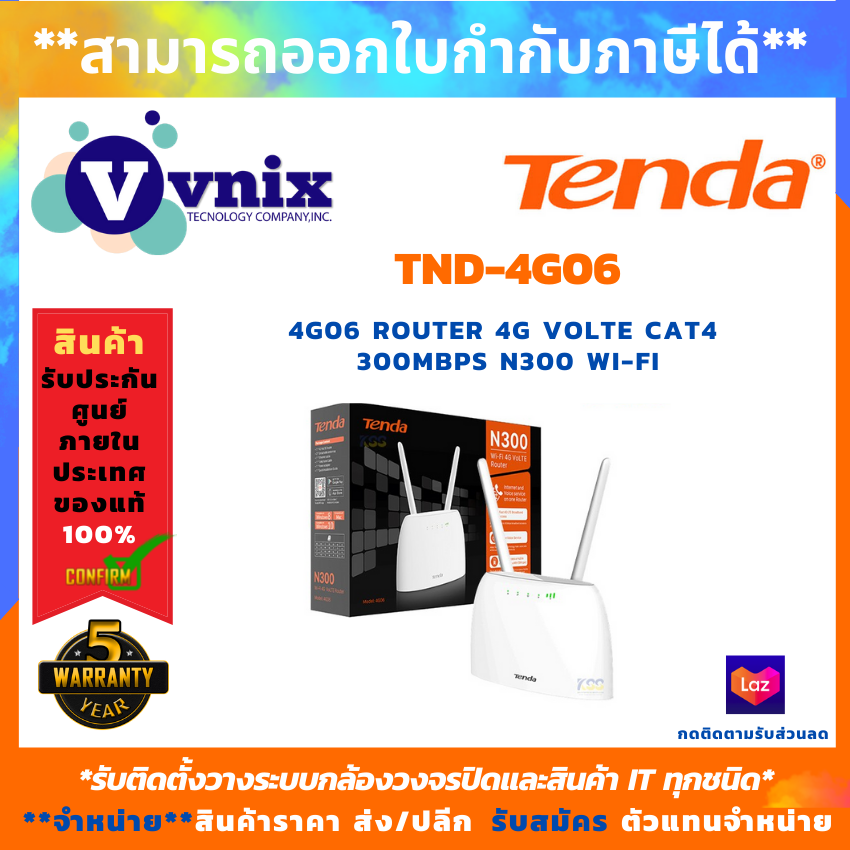 Tenda 4g06 Tnd-4g06 N300 Wi-Fi 4g Lte Router รับประกันสินค้า 5 ปี By Vnix Group.