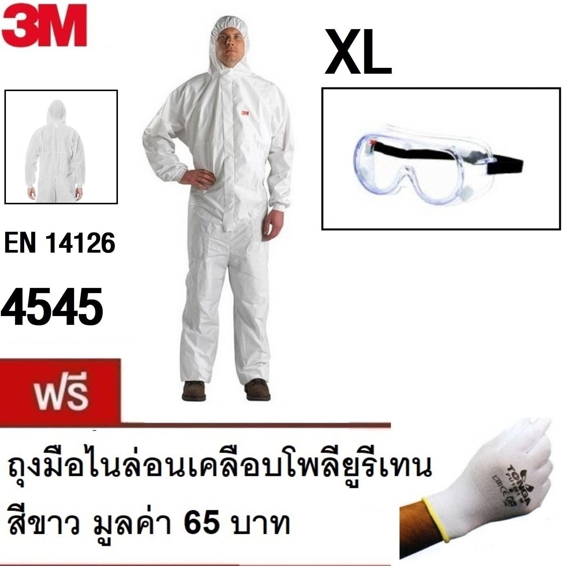 3M 1621 แว่นครอบตานิรภัย +4545 Coverall ชุดป้องกันสารเคมีและฝุ่นละออง พร้อมช่องระบายอากาศ