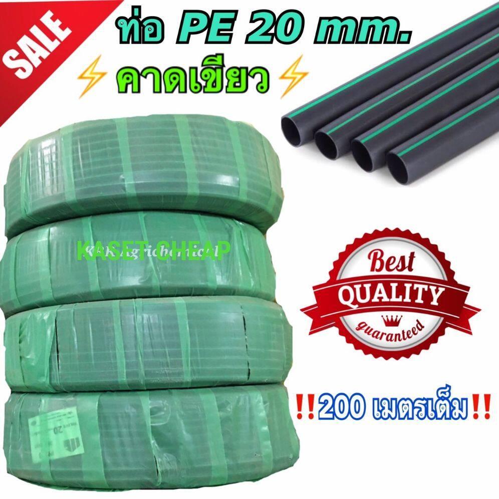 ท่อ PE ขนาด 20 mm. ยาว 200 พีอี เมตรคาดเขียว คุณภาพสูง
