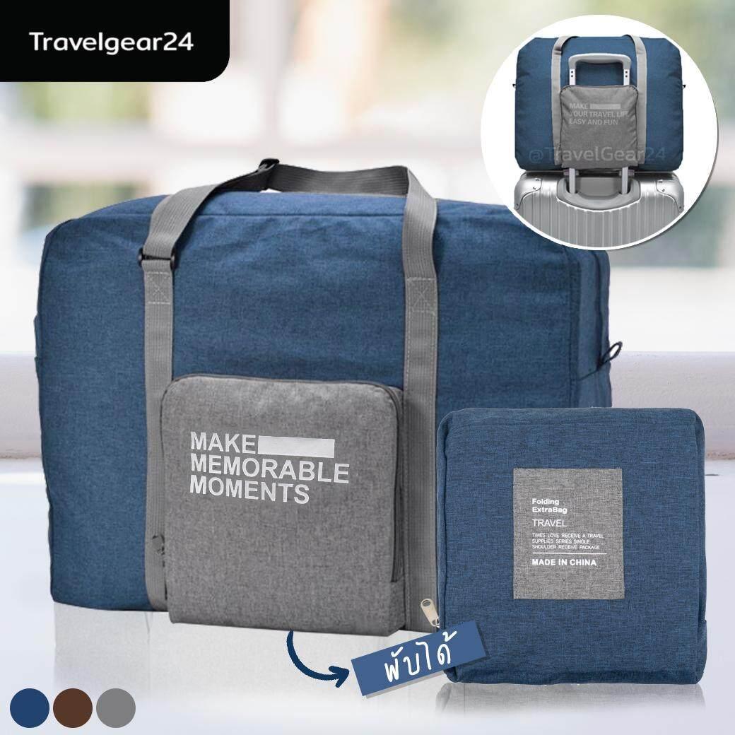 Travelgear24 กระเป๋าเดินทางแบบพับได้ กระเป๋าเดินทางแบบพกพา ล็อกกับกระเป๋าเดินทางได้ Travel Strip Foldable Bag By Travelgear24.