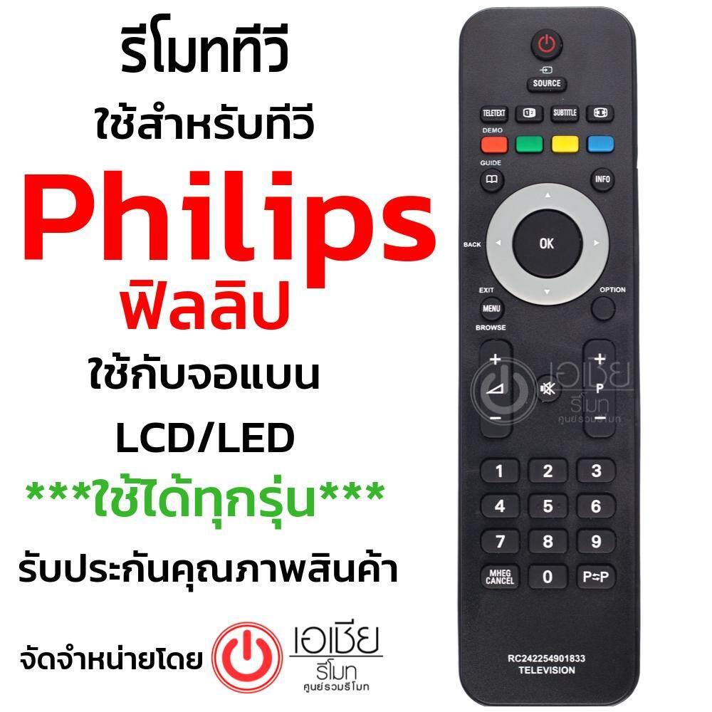 รีโมททีวี ฟิลลิปส์ Philips (ใช้กับทีวีPhilips LCD/LEDได้ทุกรุ่น) รุ่น 1833 สินค้าพร้อมส่ง