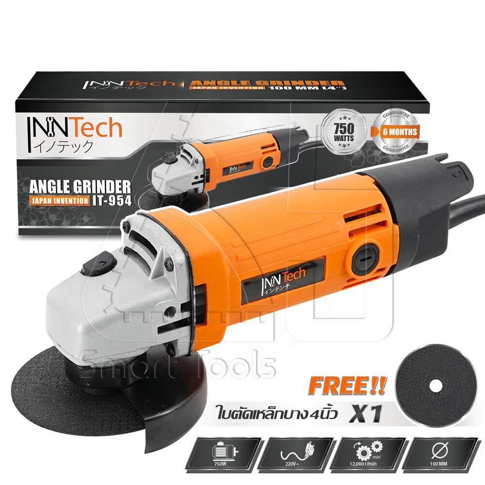 InnTech เครื่องเจียรไฟฟ้า หินเจียร์ ลูกหมู 4 นิ้ว 750W JAPAN INVENTION รุ่น IT-954 แถมฟรี!! ใบตัดเหล็กบาง4นิ้ว พร้อมด้ามจับและฝาครอบป้องกัน