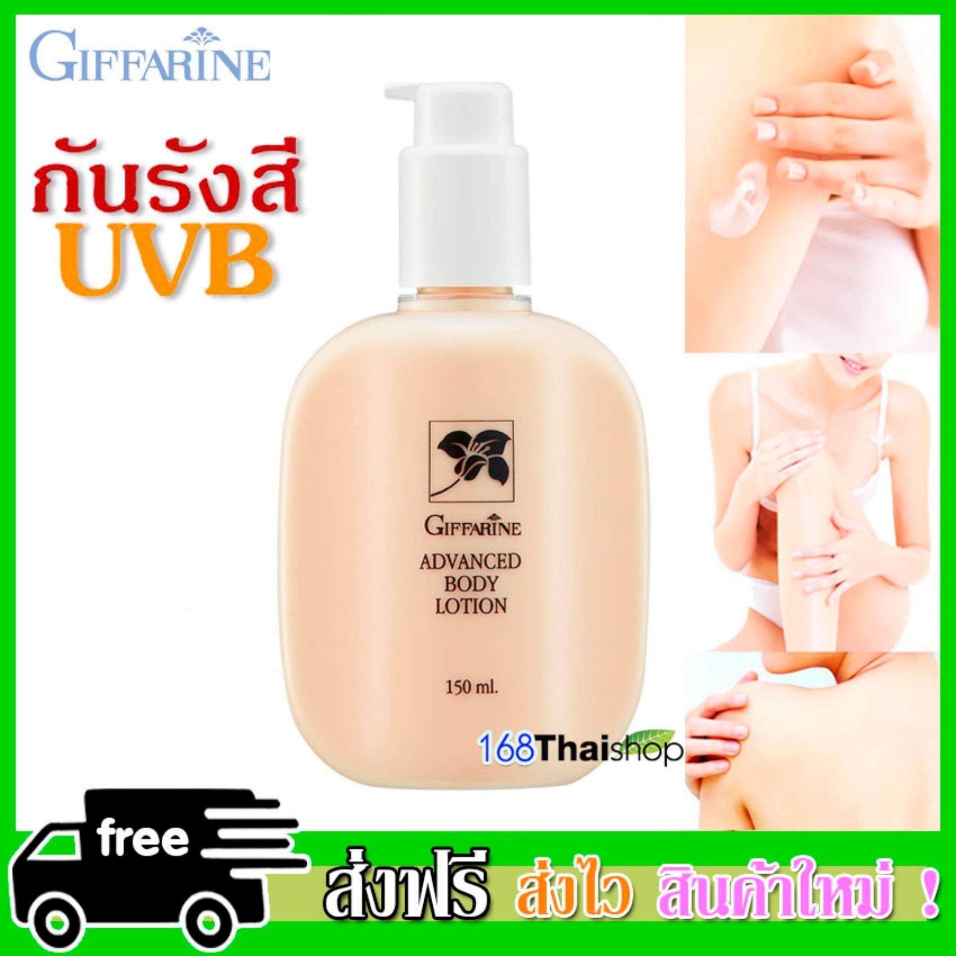 Giffarine Advanced Body Lotion กิฟฟารีนแอดวานซ์บอดี้โลชั่น โลชั่นผสมสารกันแดด โลชั่นถนอมผิว ปริมาณ 150 ml.