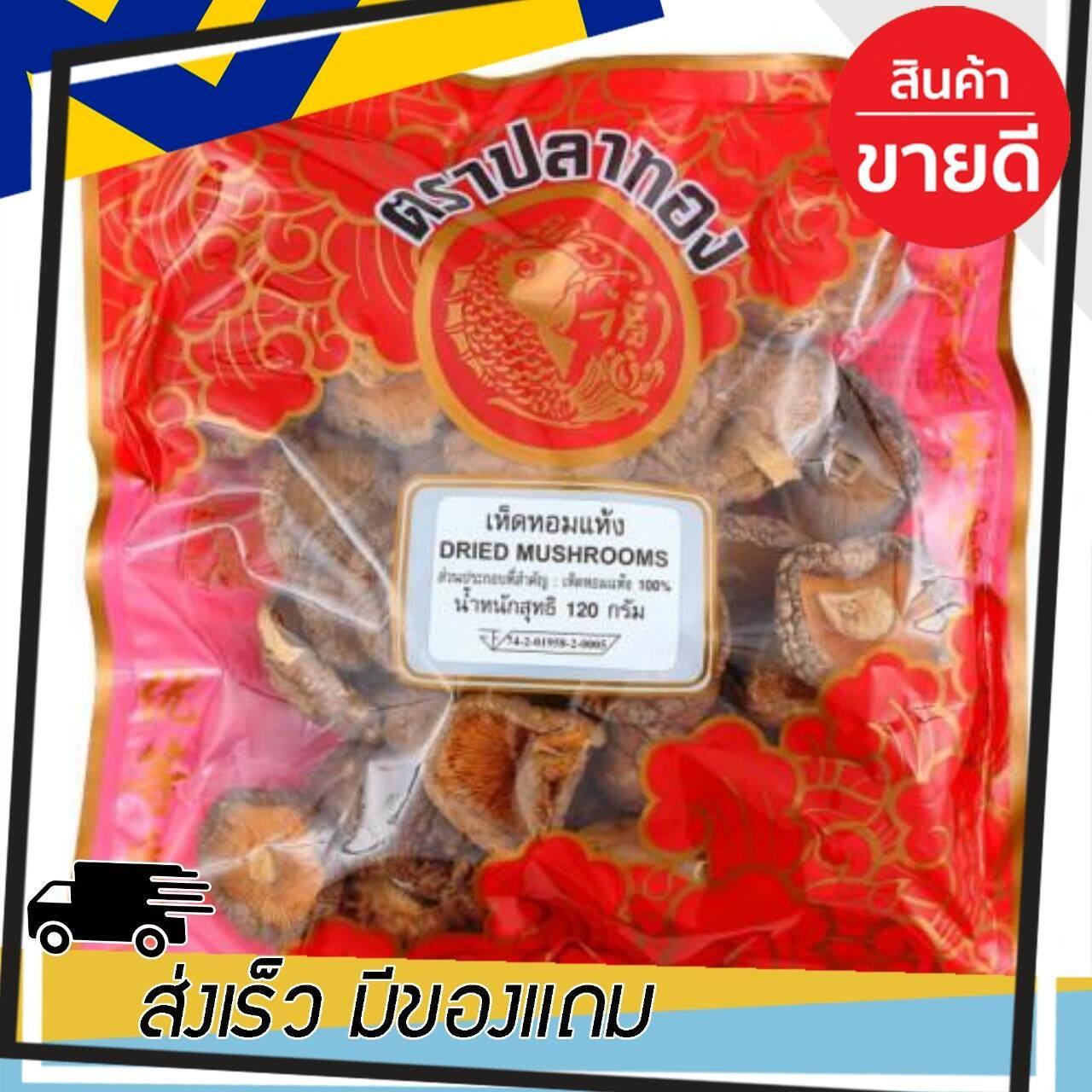 ((พร้อมส่ง)) ปลาทอง เห็ดหอมแห้ง ขนาด 120 กรัม ข้าว ธัญพืช สมุนไพร ยา เพิ่ม น้ำนม อาหาร เพิ่ม น้ำนม ภูมิแพ้ จมูก ข้าว เพิ่ม น้ำนม อาการ ภูมิแพ้ แฟ รน ไช ส์ ขาย ดี ทุเรียน อบ แห้ง สมุนไพร เพิ่ม น้ำนม โต๊ะ กิน ข้าว index ของแท้ 100% ราคาถูก
