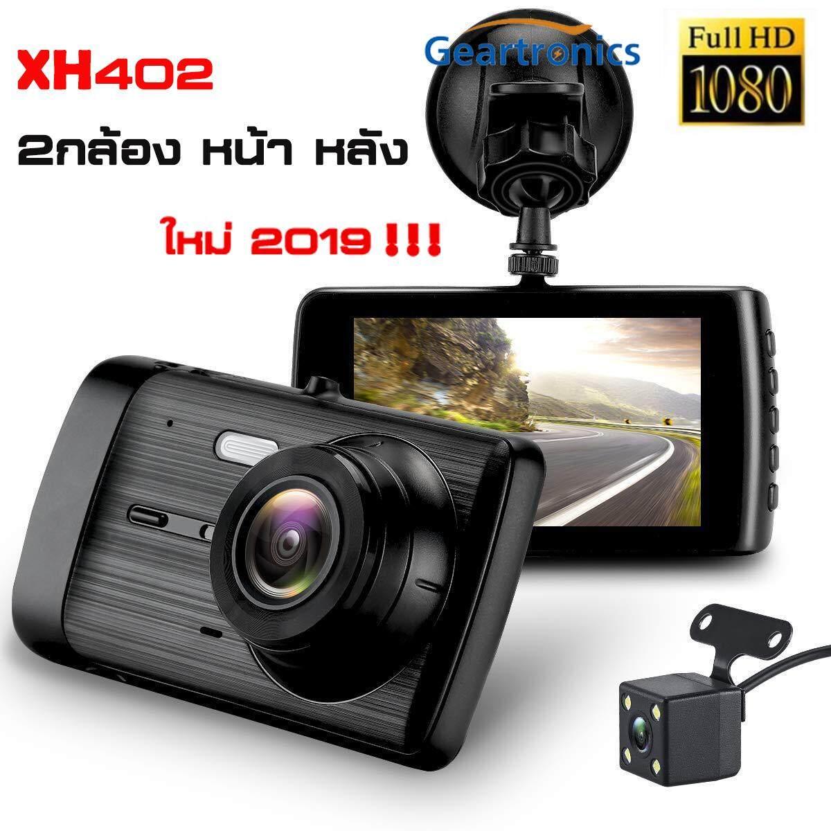ใหม่ 2019!!! Car DVR Dash กล้องติดรถยนต์กล้องหน้า พร้อมกล้องหลัง 4.0 Inch Car DVR Camera Full HD 1080P-XH402