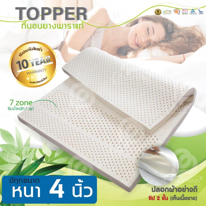 ที่นอนยางพารา Topper  หนา 4 นิ้ว ทุกขนาด ( ที่นอนทอปเปอร์ ที่นอนยางพารา ท็อปเปอร์ Topper เบาะรองนอน ).