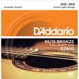 ขาย ซื้อ D Addario สายชุดกีตาร์โปร่ง 85 15 Bronze Light No 010 050 Extra Light Gruge รุ่น Ez900