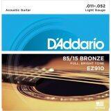 ราคา D Addario สายกีต้าร์ เบอร์ 011 052 โปร่ง รุ่น Ez910 ของแท้ D Addario เป็นต้นฉบับ