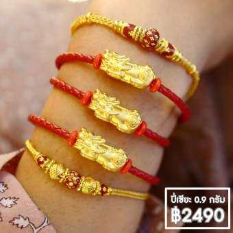 ข้อมือปีเซียะ เชือกแดง น้ำหนักทอง 0.9 กรัม ทองคำแท้ 99.99% (24K) ยาว 15 -17 cm จัดส่งฟรี!!!