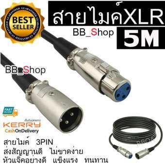 BB Shop สายไมค์ 3Pin XLR male to Female 5M-