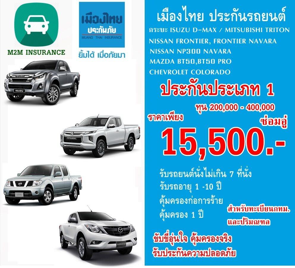 ประกันภัย ประกันภัยรถยนต์ เมืองไทยชั้น 1 ซ่อมอู่ (กระบะ ทะเบียนกรุงเทพ-ปริมณฑล) ทุนประกัน 200,000 - 400,000 เบี้ยถูก คุ้มครองจริง 1 ปี