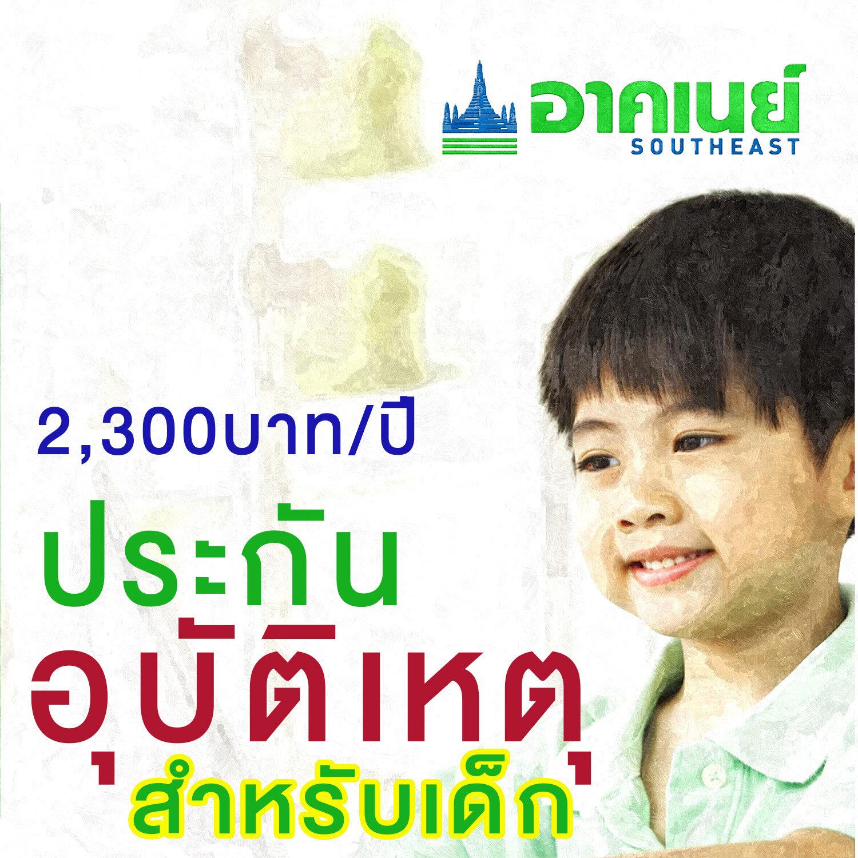 ประกันอุบัติเหตุสำหรับเด็ก ค่ารักษา 20,000/ครั้ง