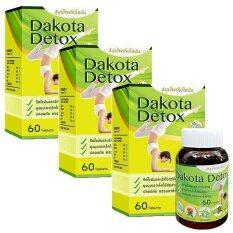 ขาย Dakota Detox ดาโกต้า ดีท็อกซ์ สมุนไพรรีดไขมัน 60 เม็ด 3 กระปุก เป็นต้นฉบับ