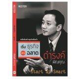 โปรโมชั่น ดำรงค์ พิณคุณ เริ่มธุรกิจอย่างฉลาด Damrong Pinkoon ใหม่ล่าสุด