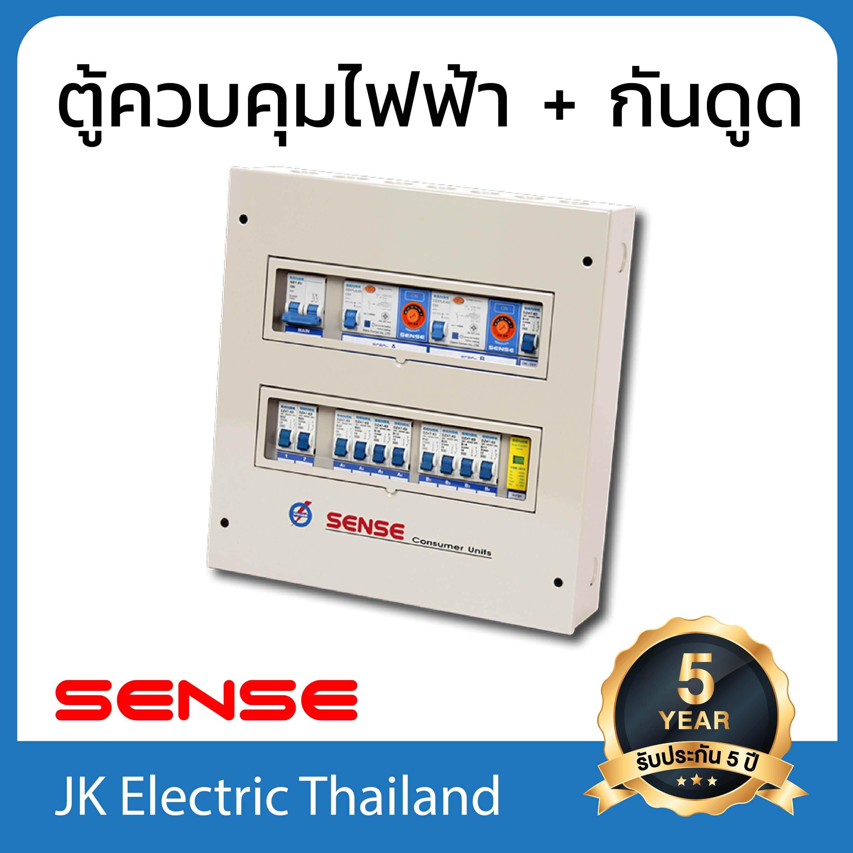 Sense ตู้ไฟ ตู้ควบคุมไฟฟ้า ตู้คอนซูมเมอร์ เซนส์ ชนิดแบ่งกลุ่ม ขนาด 10 ช่อง พร้อม เครื่องตัดไฟรั่ว (rcd) 2 ตัว และ อุปกรณ์ป้องกันฟ้าผ่า (spd) รุ่น R2n (เลือกขนาดเมน 32a, 50a, 63a และลูกย่อย 10a, 16a, 20a, 32a ตามต้องการ).