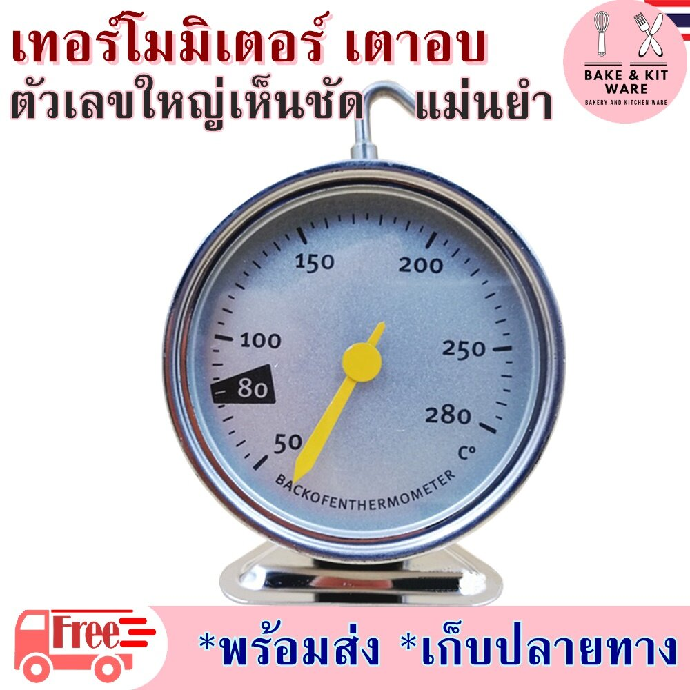 Bake Oven Thermometer เครื่องวัดอุณหภูมิเตาอบ ที่วัดอุณหภูมิเตาอบ เทอร์โมมิเตอร์เตาอบ หน้าปัดและตัวเลขใหญ่พิเศษ เทอร์โมมิเตอร์ อุปกรณ์ทำขนม ใช้ในการวัดอุณหภูมิเตาอบ ช่วงการวัด 50-280 C อุปกรณ์เบเกอรี่.